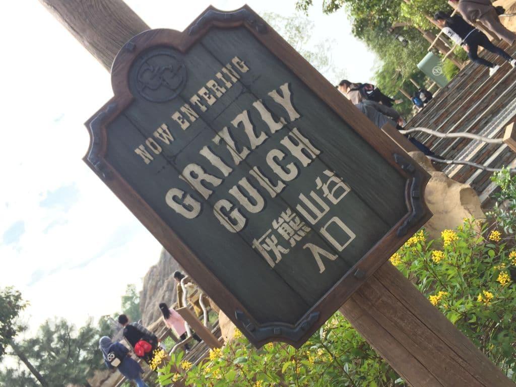Grizzly Gulch Hong Kong Disneyland
