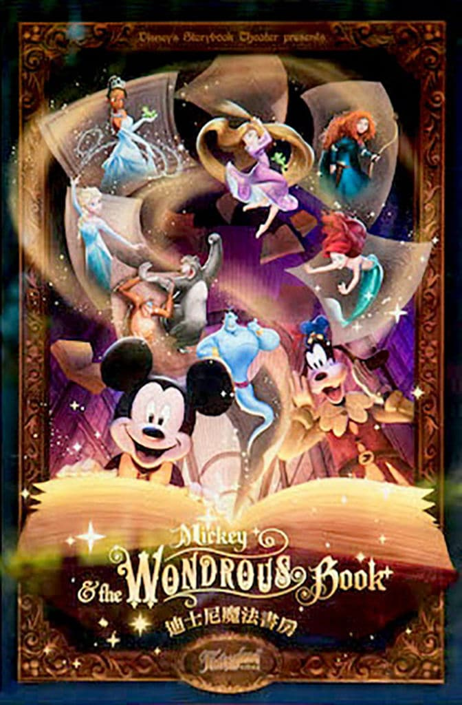 Mickey & the Wondrous Book